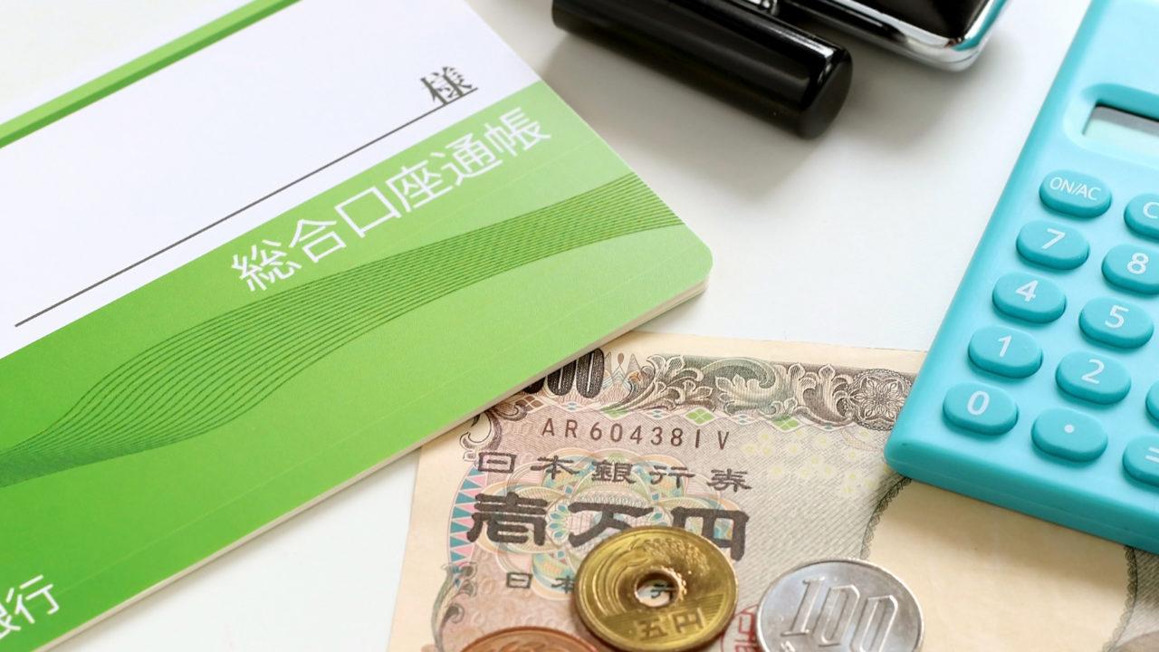 銀行残高証明書, 留学, 準備, お金, イギリス留学, 海外留学