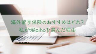 海外留学, 保険, おすすめ, t@biho, たびほ