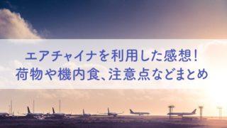エアチャイナ, 中国国際航空, 感想, レビュー, 機内食, 荷物, 注意点