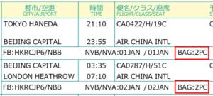 エアチャイナ, 中国国際航空, 荷物