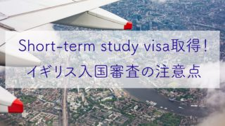 イギリス, ロンドン, ヒースロー空港, 入国審査, 質問, 注意点, ビザ, short-term study