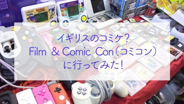 comic con, イギリス生活, 留学, イベント, ボーンマス, コミケ, コスプレ