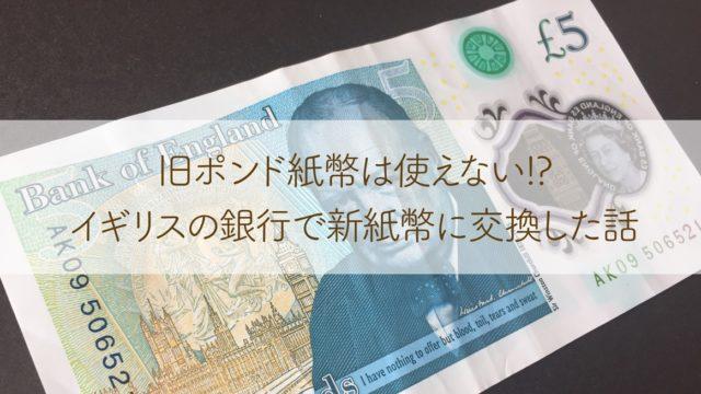 イギリス, ポンド, 交換, どうやって, 方法, 銀行, 旧紙幣, 新紙幣