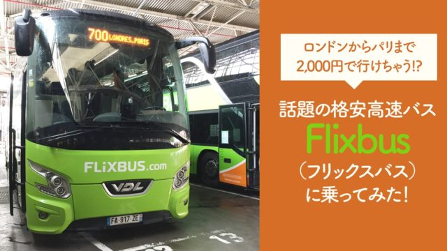Flixbus, フリックスバス, ロンドン, パリ, 高速バス, チケット, 格安, 予約, 購入, 荷物規定, キャンセル, 乗り方, 出国審査, 入国審査