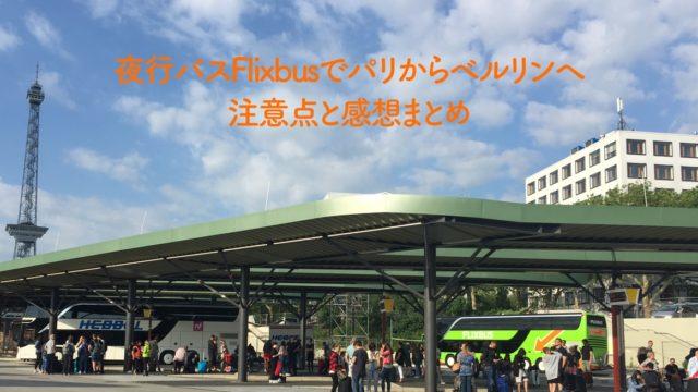 Flixbus, フリックスバス, フランス, パリ, ドイツ, ベルリン, 感想, バス停, 注意点, 荷物, トイレ