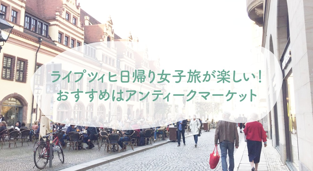 ドイツ, ベルリン, ライプツィヒ, 日帰り, 旅行, 行き方, 高速バス, フリーマーケット, アンティークマーケット